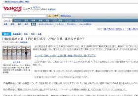 日航株最終売買、1円で取引成立 2762万株、誰がなぜ買う?