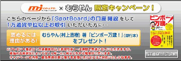 mj×むらやん限定キャンペーン!