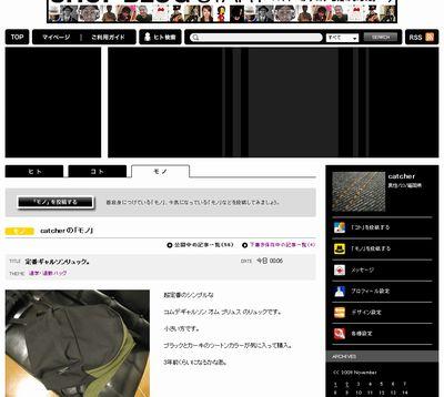 http://people.zozo.jp/catcher/