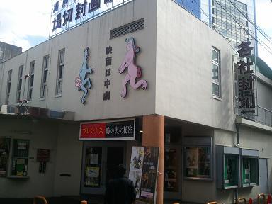 街の映画館シリーズ 三軒茶屋編 - 「愛と青春と映画の旅立ち」