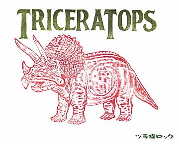 トリケラトプスはんこ