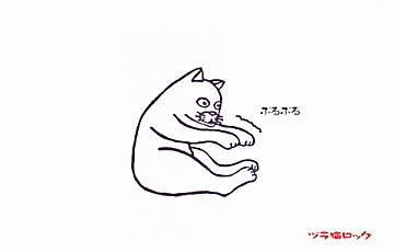 ヨガネコ「ぷるぷる」