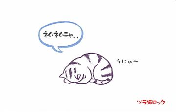 ヨガネコ「休憩~」