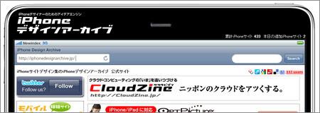 携帯サイトのデザイン参考サイトまとめ