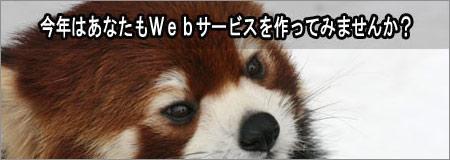 今年はWebサービスを作りたいと思っている人にお勧めのエントリーまとめ