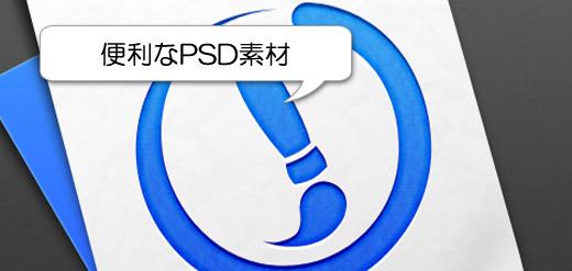 便利なPSD素材集