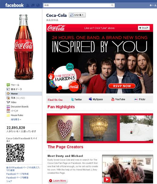 Facebookページデザイン3