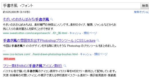 フィルタリング検索