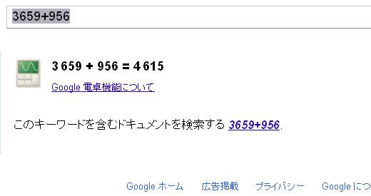 「英和・電卓・とは」検索