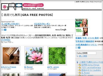 無料写真素材集/GRA free photos