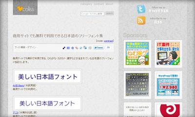 商用サイトでも無料で利用できる日本語のフリーフォント集