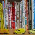 蔵書の整理