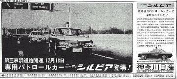 初代シルビアパトカーの新聞広告