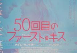 50回目のファーストキス!!