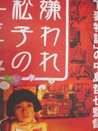 「嫌われ松子の一生」