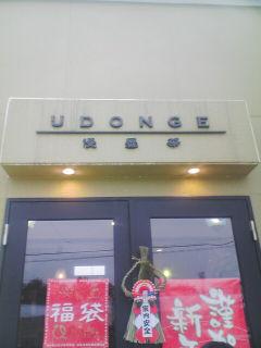 udonge1.jpg