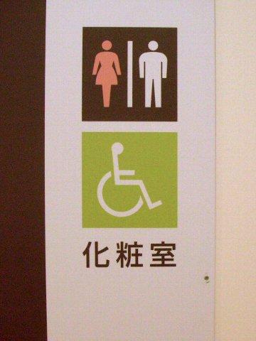 トイレのピクトさん達