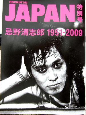 やっと買えたよ!ROCKIN'ON JAPAN特別号