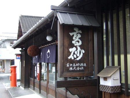 静岡県富士宮のお酒・高砂