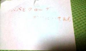 はるき8歳誕生日置手紙
