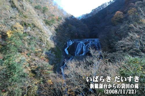新観瀑台からの袋田の滝