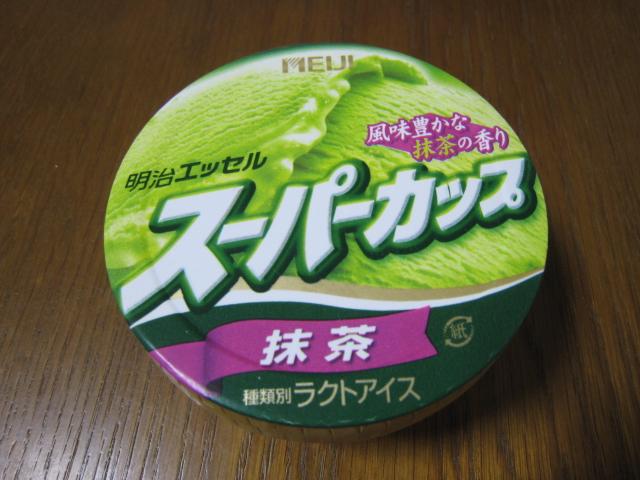 【スポンサー広告】  スポンサーサイト   【明治】  明治エッセル スーパーカップ 抹茶