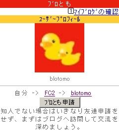blotomo_02.jpg