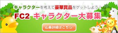 FC2キャラクター大募集
