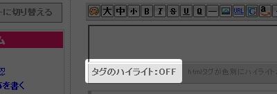 HTMLタグのハイライト