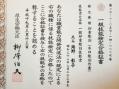 海野信雄・印章彫刻一級技能士証書