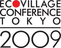 エコビレッジ国際会議TOKYO2009