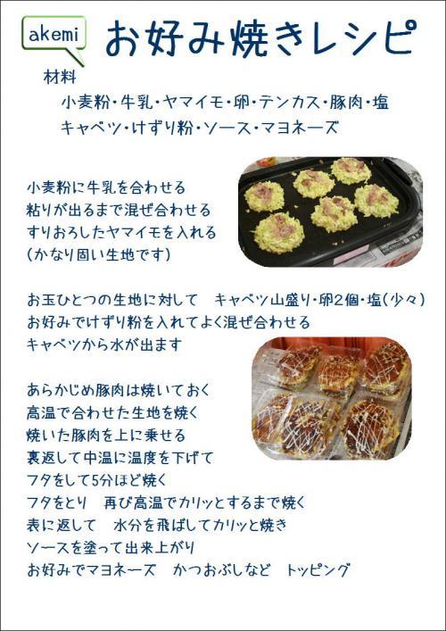 縺雁・ス縺ソ辟シ縺浩convert_20090615134758