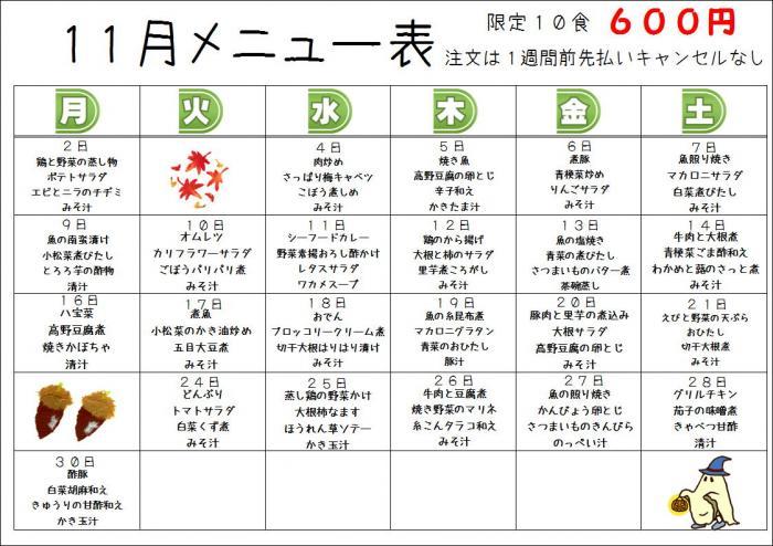 11譛医Γ繝九Η繝シ_convert_20091111104454