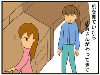 学習机02