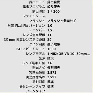J1 1600exif