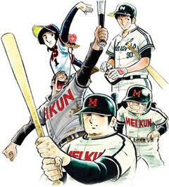 野球観戦\(^o^)/
