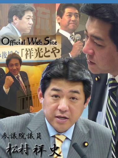 松村よしふみ先生のHPで得た情報  マル経の拡充(^_^)