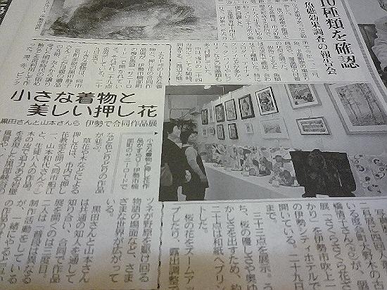 4月14日 中日新聞 伊勢版