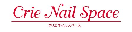 crie nail spacerロゴ赤字 web