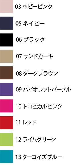 5010-03-colors-sm.jpg
