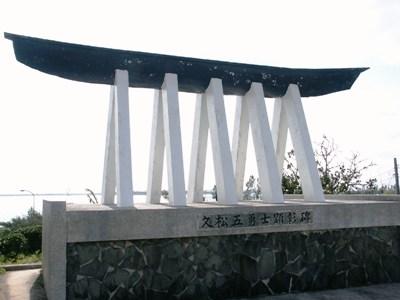 舟形の顕彰碑