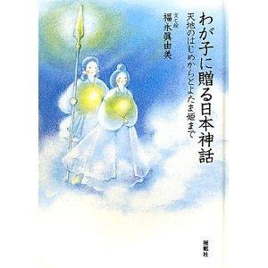 わが子に贈る日本神話
