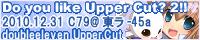 doubleeleven UpperCut 2ndCD