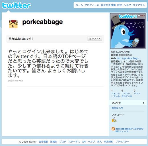 Twitterプロフィール画面