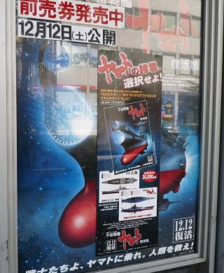 姫路大劇店頭ポスター