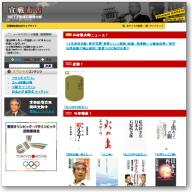 石原慎太郎公式サイト「宣戦布告.net」