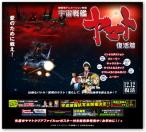 劇場用アニメーション映画「宇宙戦艦ヤマト 復活篇」