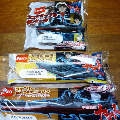 パスコ宇宙戦艦ヤマト復活篇コラボレーション商品