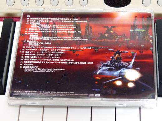 宇宙戦艦ヤマト復活篇オリジナル・サウンドトラック・アルバム