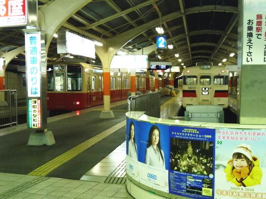 山陽電車姫路駅